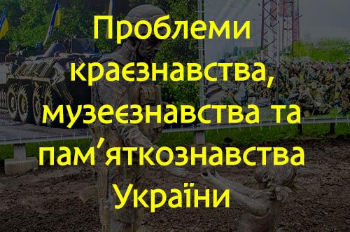 Всеукраїнський науковий семінар «Проблеми краєзнавства, музеєзнавства та пам'яткознавства України»