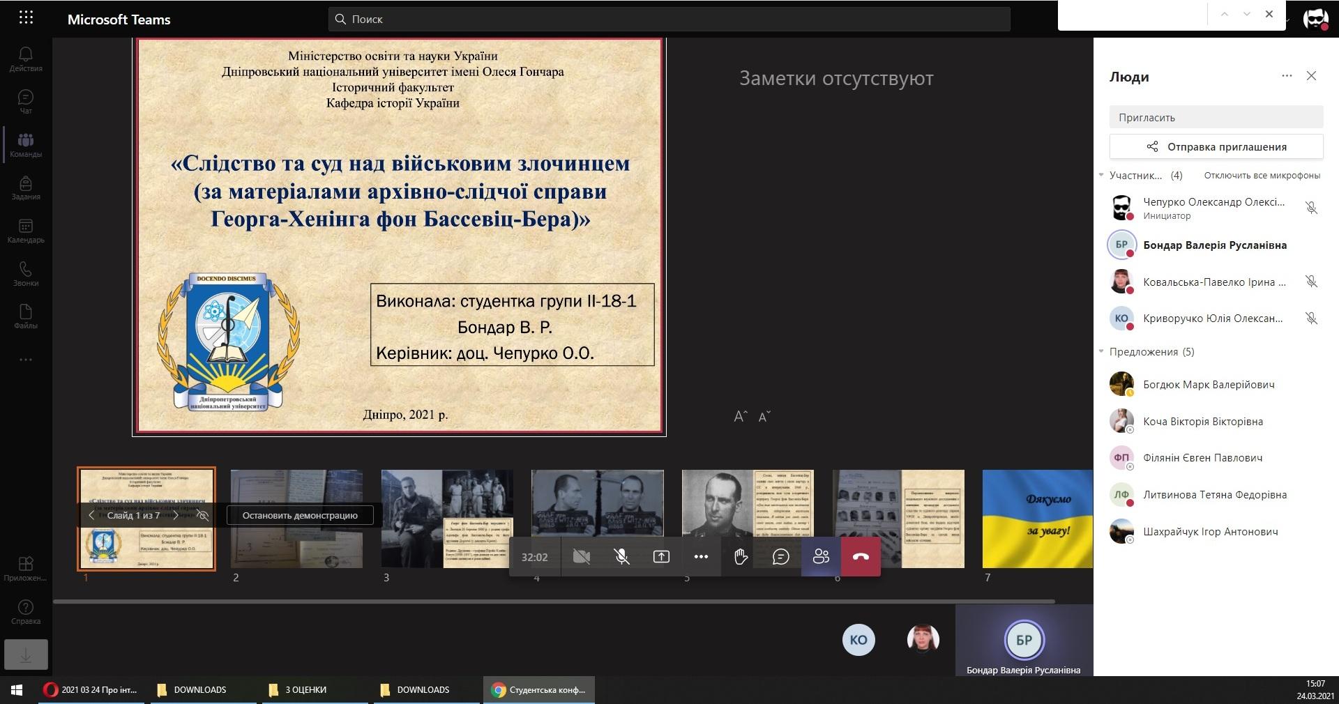Презентація доповіді студентки В. Бондар